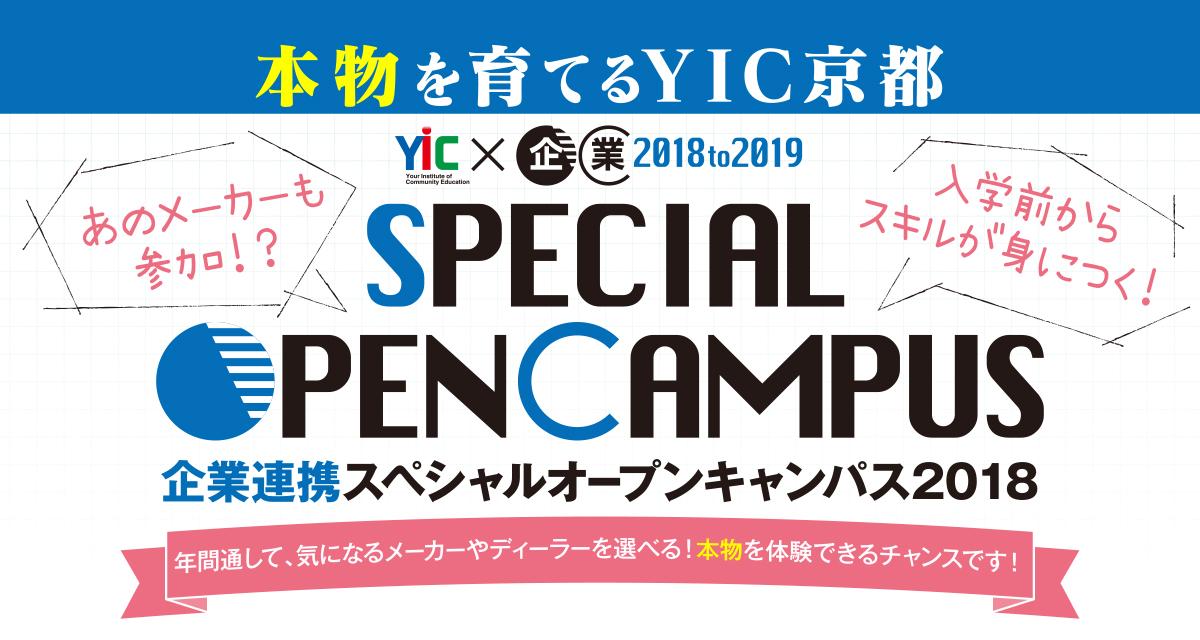 本物を育てるYIC京都 企業連携スペシャルオープンキャンパス2018