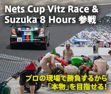 Nets Cup Vits Race & Suzuka 8 Hours参戦! プロの現場で勝負するから「本物」を目指せる!