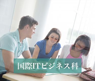 国際ITビジネス科