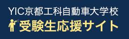 YIC京都工科自動車大学校 | 受験生応援サイト