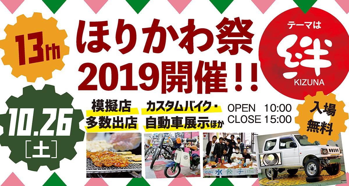 ほりかわ祭2019開催!!