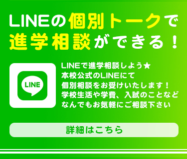LINEの個別トークで進学相談ができる!
