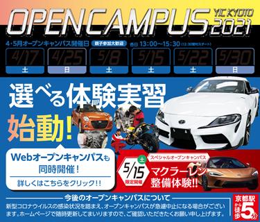 12月15日にYIC京都のクリスマスオープンキャンパス開催!