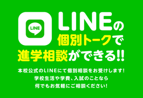 LINEの個別トークで進学相談ができる!!