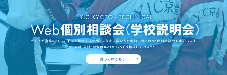 Web個別相談会(学校説明会)