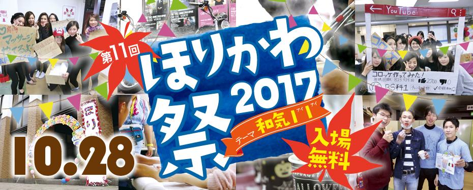 2017年10月28日 ほりかわ祭