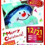 アウトライン2013年クリスマスDM