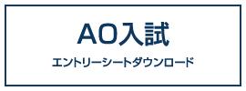 AO入試エントリーシートダウンロード