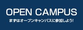 OPEN CAMPUSまずはオープンキャンパスに参加しよう!