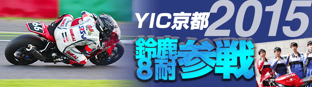 2015年YIC京都鈴鹿8耐参戦
