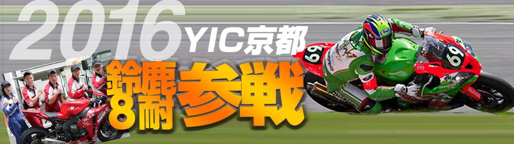 img_suzuka2016