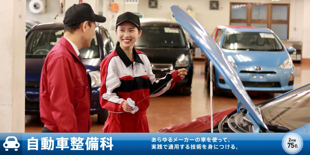 2年制75名 あらゆるメーカーの車を使って、実践で通用する技術を身につける。 自動車整備科 「職業実践専門課程」認定