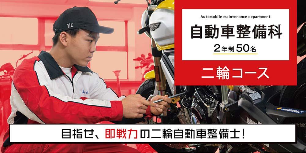 2年制20名 オートバイ好きが大集合!全国でも数少ない二輪専門のコース。自動車整備科 「職業実践専門課程」認定
