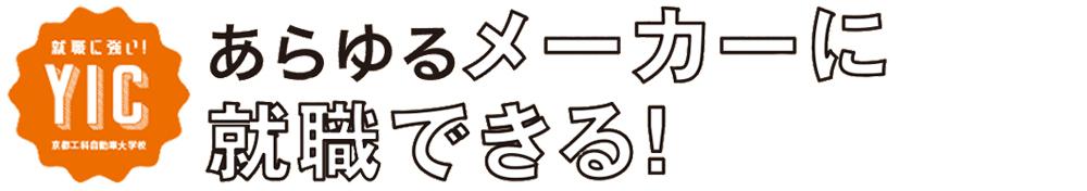 就職に強いYIC京都工科自動車大学校 あらゆるメーカーに就職できる!