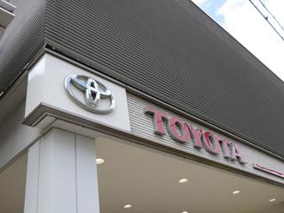 京都トヨタ自動車株式会社様2