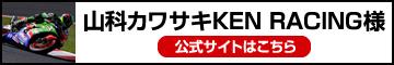 山科カワサキKEN RACING様 公式サイト