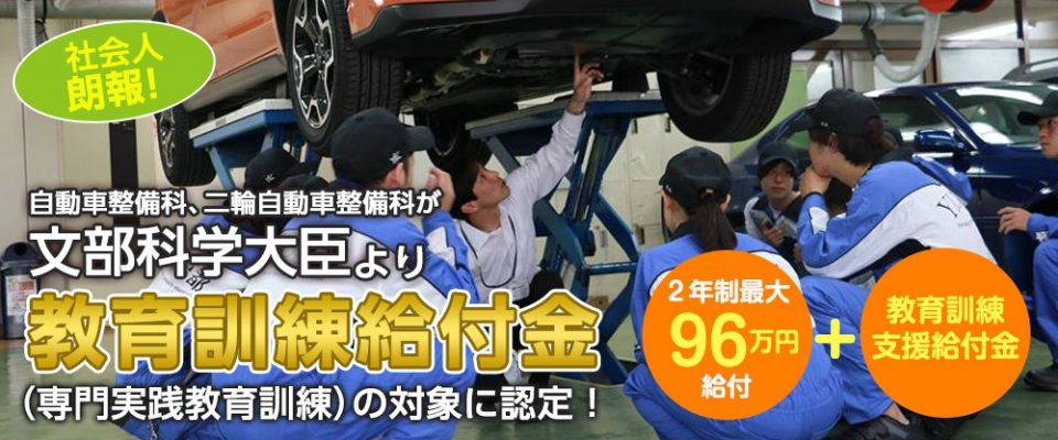 YIC京都の教育訓練給付金の対象に認定