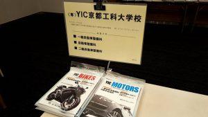 自動車 専門学校 京都