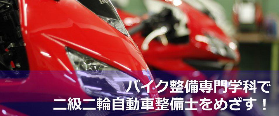YIC京都のバイク整備専門学科の二級二輪自動車整備士科
