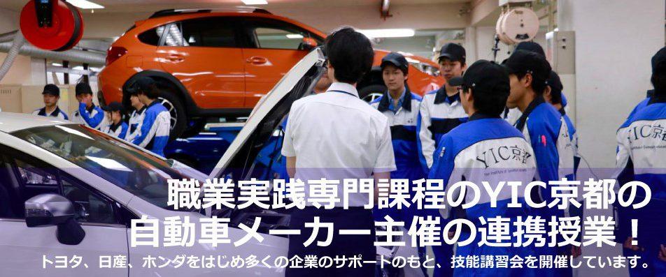 YIC京都の職業実践専門課程認定