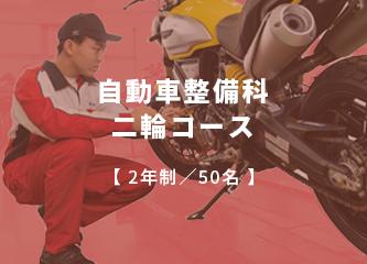 2年制50名 オートバイ好きが大集合!全国でも数少ない二輪専門のコース。 自動車整備科 「職業実践専門課程」認定