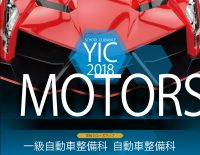 2018yic_motors_bikes_2_27