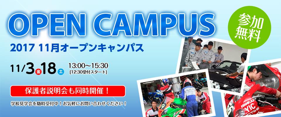 YIC京都のオープンキャンパス