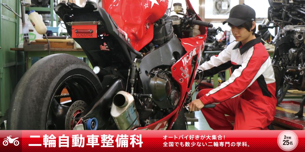 2年制25名 オートバイ好きが大集合!全国でも数少ない二輪専門の学科。 二輪自動車整備科 「職業実践専門課程」認定