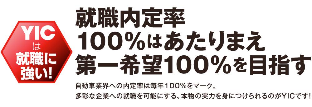 就職内定率100%はあたりまえ第一希望100%を目指す