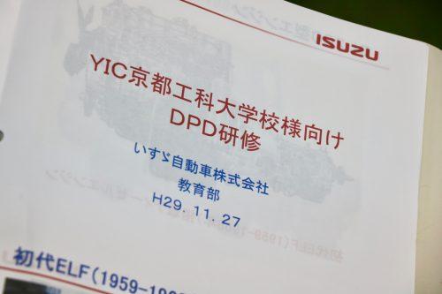 企業連携授業 YIC京都 いすゞ自動車近畿
