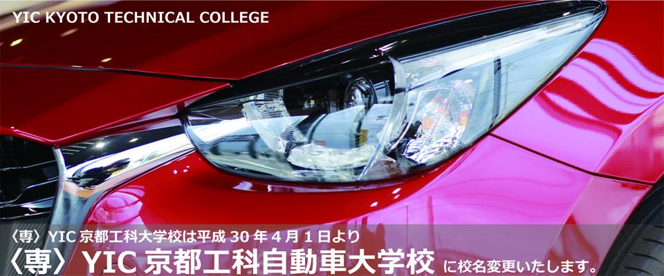 YIC京都工科自動車大学校校名変更