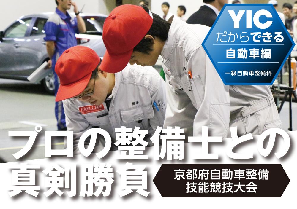 YICだからできる自動車編 一級自動車整備科 プロの整備士との真剣勝負 京都府自動車整備技能競技大会