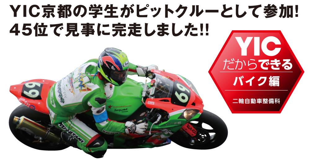 YICだからできるバイク編 二輪自動車整備科