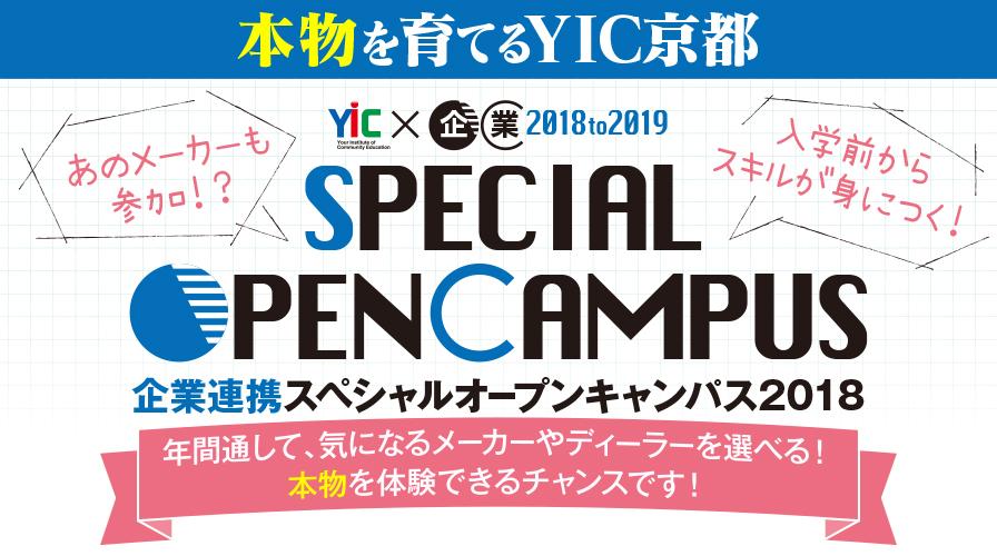 企業連携スペシャルオープンキャンパス2018