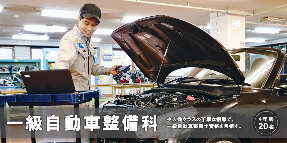 4年制25名 少人数クラスの丁寧な指導で、一級自動車整備士資格を目指す。 一級自動車整備科 「職業実践専門課程」認定