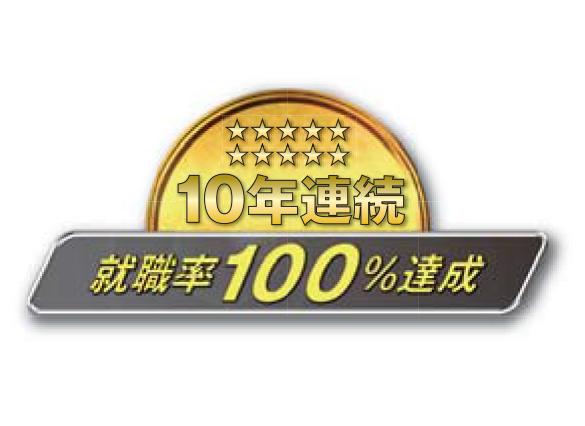 10年連続就職率100%達成