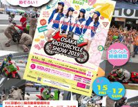 kouka_motor cycle show_20190315_A4_02_CS2C³_outline