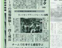 日刊自動車新聞20181207のコピー
