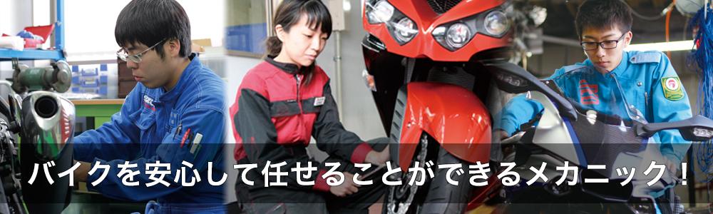 バイクを安心して任せることができるメカニック!