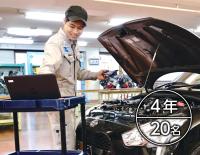 4年制20名 少人数クラスの丁寧な指導で、一級自動車整備士資格を目指す。 一級自動車整備科 「職業実践専門課程」認定