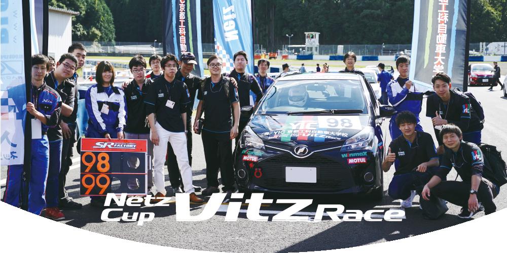Vitz Race 2018関西シリーズ参戦!