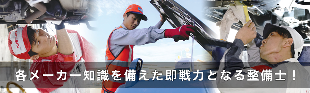 YIC京都では各メーカー系ディーラーや民間整備工場で即戦力となる整備士!