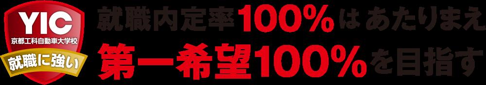 就職内定率100%はあたりまえ。第一希望100%を目指す!就職に強いYIC京都工科自動車大学校