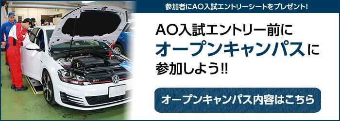 参加者にAO入試エントリーシートをプレゼント!AO入試エントリー前にオープンキャンパスに参加しよう!!オープンキャンパス内容はこちら
