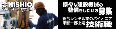 201909-西尾レントオールバナー広告