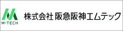 阪急阪神エムテック‗修正