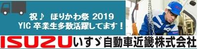 いすゞ自動車近畿株式会社_ほりかわ祭2019バナー(いすゞ近畿)