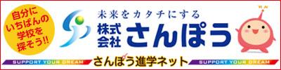株式会社さんぽう_協賛広告