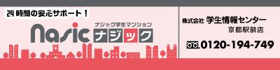 nasic学生情報センター_2019_YIC専門学校3校_京都駅前店