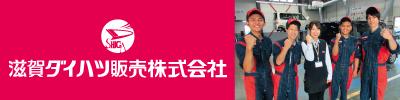 滋賀ダイハツ販売(株)2019年度YICバナー